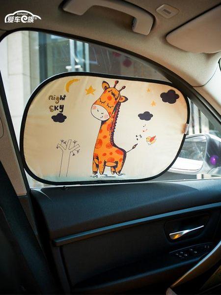 汽車遮陽擋 車用窗簾防曬隔熱側檔車窗遮陽板貼車內遮光簾 古梵希igo
