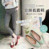 (限時↘結帳後1280元)BONJOUR☆OL日常4cm尖頭低跟鞋Made in Taiwan(7色)