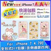 iPhone 7 DIY 簡易包膜 背貼 保護膜 i7 4.7吋 KT 蛋黃哥 美樂蒂 雙子星 哈妮鹿