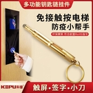防疫筆 手指防護品免接觸按電梯按鍵筆觸屏筆鑰匙扣鑰匙鏈快遞開箱刀 快速出貨