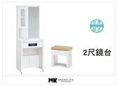 【MK億騰傢俱】AS143-04 純白玻璃花2尺旋轉鏡台(含椅)