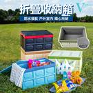 加蓋折疊收納箱(含防水袋) 居家汽車置物兩用 大容量置物箱 折疊籃 露營 野餐 戶外【VENCEDOR】