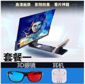 屏幕放大器手機屏幕放大器鏡3d高清投影儀看片神器14寸高清安卓蘋果手機通用 曼莎時尚