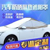 汽車清涼罩遮陽傘擋通用折疊防曬罩隔熱夏季加厚玻璃車衣半罩 sxx1610 【大尺碼女王】