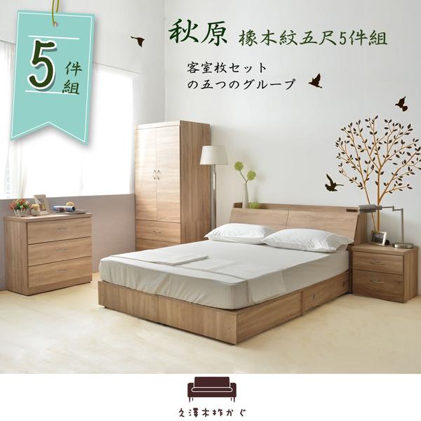 套房組 【UHO】「久澤木柞」秋原-橡木紋5尺多功能收納床組5件組I