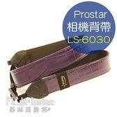 【菲林因斯特】Prostar 相機背帶 皮革款(紫鱷魚)相機背帶 /P340 S120 G7X GM1 EOSM2