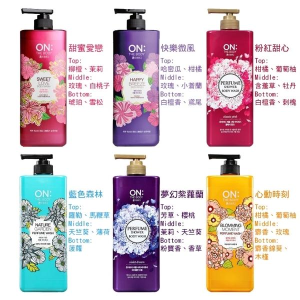 韓國 ON THE BODY 香水有機沐浴精 (900ml) 多款可選◎花町愛漂亮◎LG