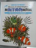 【書寶二手書T7/少年童書_XGU】和海洋動物面對面_奧莉維亞.布魯克斯
