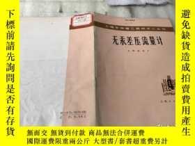 二手書博民逛書店罕見無汞差壓流量計Y104080 上海電化廠 上海人民出版社 出版1974