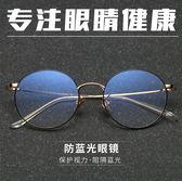 防輻射眼鏡男女潮新款手機電腦抗藍光遊戲無度數平光鏡『夢娜麗莎精品館』