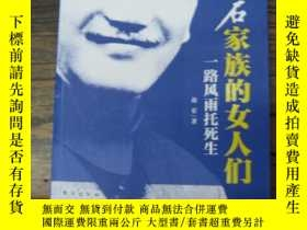 二手書博民逛書店罕見蔣介石家族的女人們Y27943 趙宏 臺海出版社 出版201