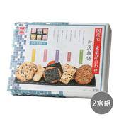 【岩塚製果】新潟物語 越州五味 鐵裝禮盒(2盒組)