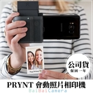 BaiBaiCamera prynt 旅遊必備 公司貨 會動照片打印機 內附10張相紙 另售 拍立得相機 mini9