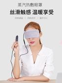 蒸汽眼罩熱敷USB充電加熱睡眠遮光透氣女可愛韓國睡覺緩解眼疲勞 汪喵百貨