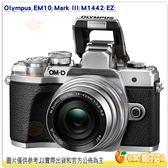 送64G+鋰電+快門線+鏡頭筆等8好禮 Olympus E-M10 Mark III 14-42mm EZ 電動鏡 單鏡組 公司貨 EM10 M3 M1442