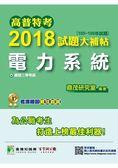 高普特考2018試題大補帖【電力系統】(105~106年試題)三等
