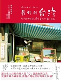 (二手書)最好的台灣:你從不知道,這些美好打動了日本人