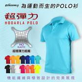 男女款-2件組超彈力涼感抗UV吸濕排汗機能POLO衫-高爾夫球 運動 休閒 透氣 MIT 團體服 ≡體院≡