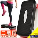 兩階15CM韻律踏板.有氧階梯踏板.瑜珈健身踏板.平衡板拉筋板.體操跳操運動踏板.加高墊腳板