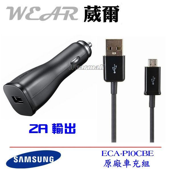 Samsung ECA-P10CBE 原廠車充【Micro USB 2A 輸出】NOTE2 N7100 S3 i9300 S2 i9100 NOTE N7000 S3 mini i8190 S4 I9..