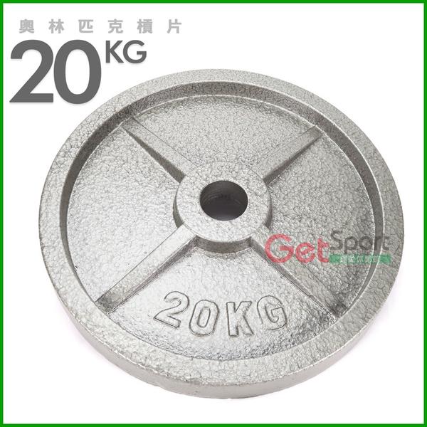 奧林匹克槓片20公斤(烤漆款)(20kg/大孔片/槓鈴片/啞鈴片/Olympic/重訓/胸推/硬舉/深蹲)