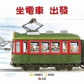 (二手書)坐電車出發坐電車回家