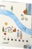 創意生活行旅:行家帶你遊台灣【城邦讀書花園】