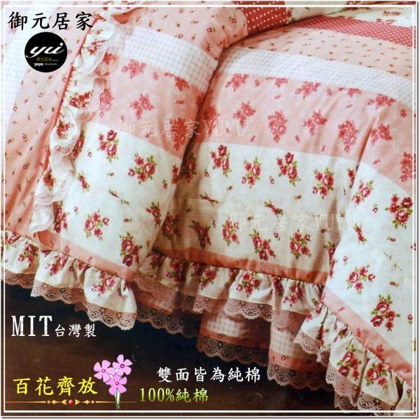 雙人【薄床包】5*6.2尺/雙人/100%純棉˙雙人床包『百花齊放』御元居家-MIT