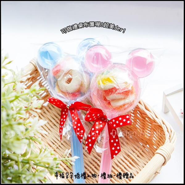 夢幻藍粉米奇糖果棒(圈圈軟糖) 二次進場 迎賓擺桌 生日分享 抽獎禮 遊戲活動禮 迪士尼婚禮主題