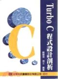 二手書博民逛書店 《Turbo C 程式設計剖析(附範例磁片)(修訂版)》 R2Y ISBN:9572123238│簡聰海