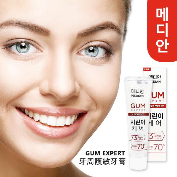 GUM EXPERT 牙周護敏牙膏 120g【櫻桃飾品】【28627】
