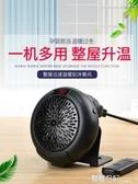 迷你暖風機浴室小太陽取暖器家用節能省電暖氣小型黑科技速熱神器 220V 露露日記