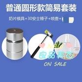 奶片壓片機 奶粉壓縮奶片機家用自製小型卡通打製器模具手動工做壓片神器電動