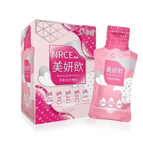 聿健 NRCE樂蕬美妍飲12包 添加膠原蛋白 紅篸 神經醯胺