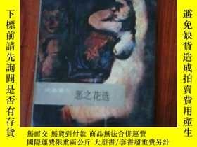 二手書博民逛書店惡之花選罕見波德萊爾 人民文學出版社 1987年一版一印 江浙滬