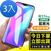 [24H 台灣現貨] OPPO R17 Pro 藍紫光 9H 全屏 鋼化玻璃膜 手機 螢幕 保護貼 -超值3入組
