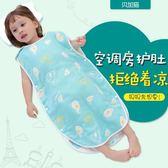 寶寶睡袋夏季薄款嬰兒空調房夏天背心紗布護肚兒童防踢被神器春夏【全館免運八折搶購】