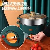 電煮鍋 電熱鍋電煮鍋家用學生宿舍神器控溫多功能小電鍋不黏鍋電火鍋