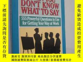 二手書博民逛書店What罕見to ask when you don t know