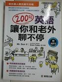 【書寶二手書T1/語言學習_AEG】200句英語讓你和老外聊不停(附MP3 CD)_Mr. Sun, Brian Foden
