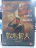 挖寶二手片-L02-035-正版DVD*電影【戰地情人】-尼可拉斯凱吉*潘妮洛普克魯茲