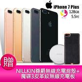 分期0利率 Apple iPhone7 Plus 128GB 智慧型手機【贈NILLKIN 皮革無線充電背殼*1+魔碟3無線充電板*1】