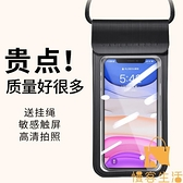 手機防水袋可觸屏溫泉手機防塵密封包騎手專用手機套【慢客生活】