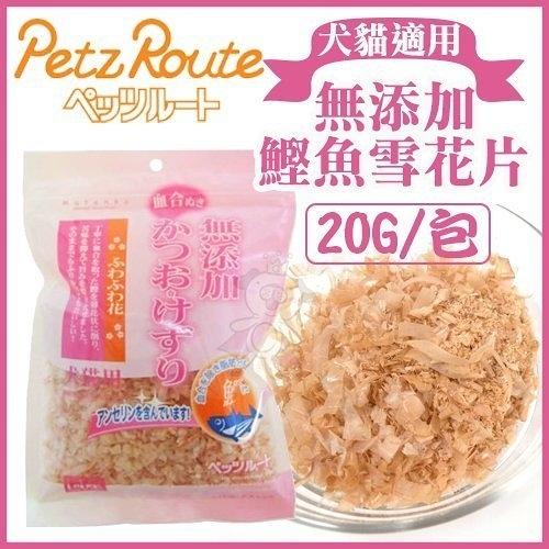 *KING WANG*日本Petz Route沛滋露《無添加鰹魚雪花片》20G/包 犬貓適用