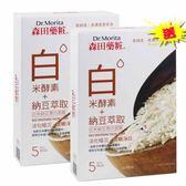 【買一送一】森田藥粧白米納豆潤白面膜5片入