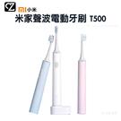 小米 米家聲波電動牙刷 T500 電動刷 牙刷 口腔清潔 小米牙刷 (白色/藍色/粉色賣場)