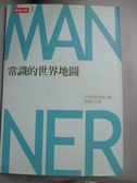 【書寶二手書T6/地理_IAN】常識的世界地圖_林郁芯
