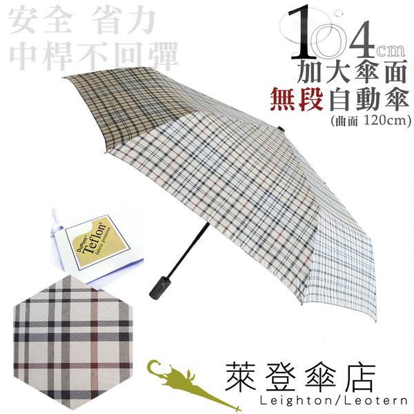 雨傘 ☆萊登傘☆ 加大傘面 不回彈 無段自動傘 格紋布104cm 先染色紗 鐵氟龍 Leighton (米褐紅格)