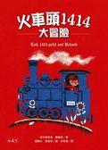 (二手書)火車頭1414大冒險