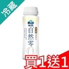 【買一送一】福樂自然零牛奶優酪乳150ML/瓶【愛買冷藏】